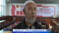 """大通县实现村务监督委员会""""全覆盖"""""""