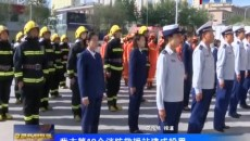 西宁市第19个消防救援站建成投用