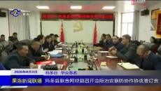 玛多县联合阿坝县召开边际治安联防协作协议签订会
