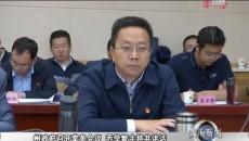 黄南州政府召开常务会议 乔学智主持并讲话