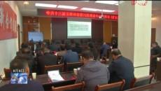 中共十三屆玉樹州委第70次理論中心組學習(擴大)會議召開