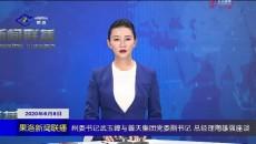 果洛州委书记武玉嶂与普天集团党委副书记 总经理陶雄强座谈