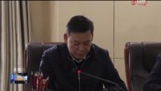"""玉樹州政府系統召開掃黑除惡""""六清行動""""推進會"""