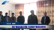 青海廣播電視臺副臺長羅藏一行來海南州廣播電視臺參觀考察
