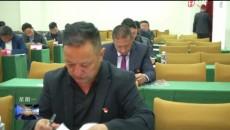 玉樹州工商業聯合會召開九屆五次執委會