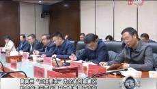 """黃南州""""三項要求""""為全省創建藏區社會治理示范區調研工作指明了方向"""