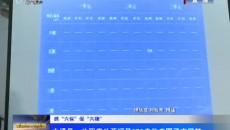 大通县:公租房公开摇号121户住户圆了安居梦