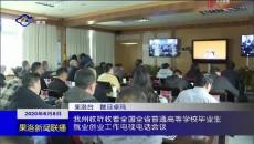 果洛州收听收看全国全省普通高等学校毕业生就业创业工作电视电话会议