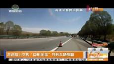 """高速路上突现""""隐形地雷""""导致车辆侧翻"""