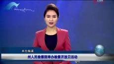 海南州人民檢察院舉辦檢察開放日活動