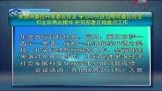 """果洛州委召开常委会会议 学习中央政治局常委会会议和全国""""两会""""精神 研究部署近期重点工作"""