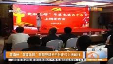 """黄南州""""黄南先锋""""智慧党建云平台正式上线运行"""