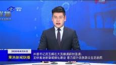 果洛新闻联播 20200605