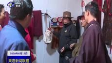 班玛县举行生态畜牧业合作社和村集体经济产业现场观摩活动