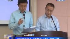 """西寧市財政局舉辦""""黨在我心中""""演講比賽"""