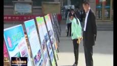 国际档案日 海东市举办主题宣传活动
