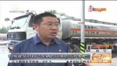 警企共建安全防线 确保危化品车辆安全运营