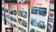 海东新闻联播 20200609
