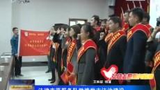 法律志愿服务队助推西宁市法治建设