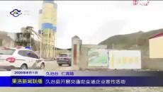 久治县开展交通安全进企业宣传活动