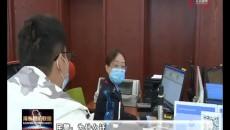海东新闻联播 20200531