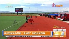 """海北消防举办首届""""火焰蓝""""对抗比武竞赛"""