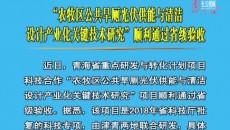 """""""农牧区公共旱厕光伏供能与清洁设计产业化关键技术研究""""顺利通过省级验收"""