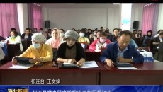 祁連縣舉辦鼠疫防控業務知識培訓班