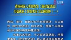 黄南新闻联播 20200723