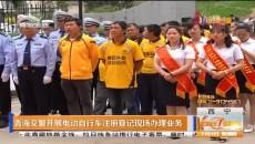 青海交警开展电动自行车注册登记现场办理业务