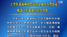 上半年黄南州清偿民营企业中小型企业账款工作成效位居全省第一