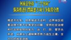 """河南县坚持""""三个导向""""纵深推进扫黑除恶专项斗争取得全胜"""