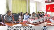 天津市金融工作局调研组在黄南州民族高级中学开展调研和落实捐建项目