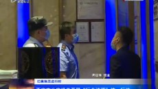 """西宁市公安机关开展""""行业清源""""统一行动"""
