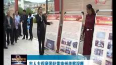 海東市人大觀摩團赴黃南州考察觀摩