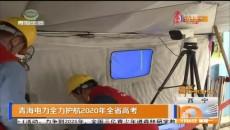 青海电力全力护航2020年全省高考