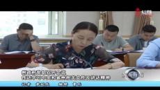 黄南州政府党组召开会议传达学习中央和省州相关文件及讲话精神