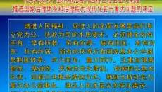 中共中央關于堅持和完善中國特色社會主義制度推進國家治理體系和治理能力現代化若干重大問題的決定