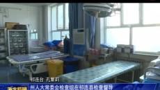 海北州人大常委會檢查組在祁連縣檢查督導《中華人民共和國傳染病防治法》貫徹執行情況