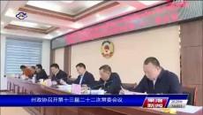 果洛州政協召開第十三屆二十二次常委會議