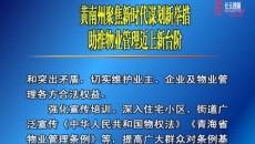 黄南州聚焦新时代谋划新举措 助推物业管理迈上新台阶