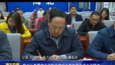 海北州認真貫徹全省防汛救災工作電視電話會議精神