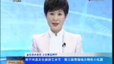 夏都新聞聯播 20200718
