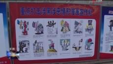 曲麻萊縣紀委監委開展廉政文化宣傳月活動