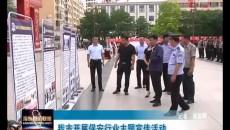 海東市開展保安行業主題宣傳活動