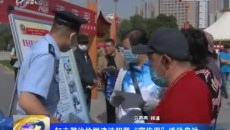 """打击整治枪爆违法犯罪""""宣传周""""活动启动"""