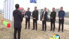 天峻县甬峻铁路广场开工建设