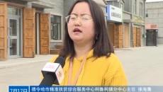 """德令哈市精準扶貧綜合服務中心提供脫貧""""新動能"""""""