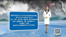 天氣預報 20200717
