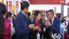 省政协副主席王绚视察青洽会黄南展馆参展情况
